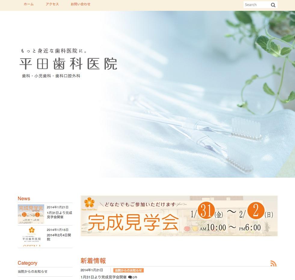 平田歯科医院ホームページプレオープン