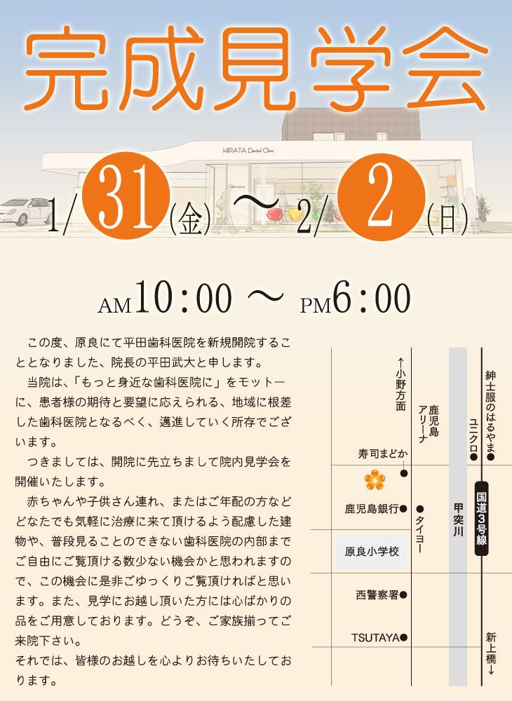 【完成見学会のお知らせ】1月31日より完成見学会開催