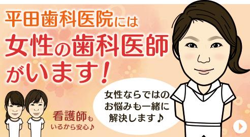 平田歯科医院には女性の歯科医師・看護師がいます