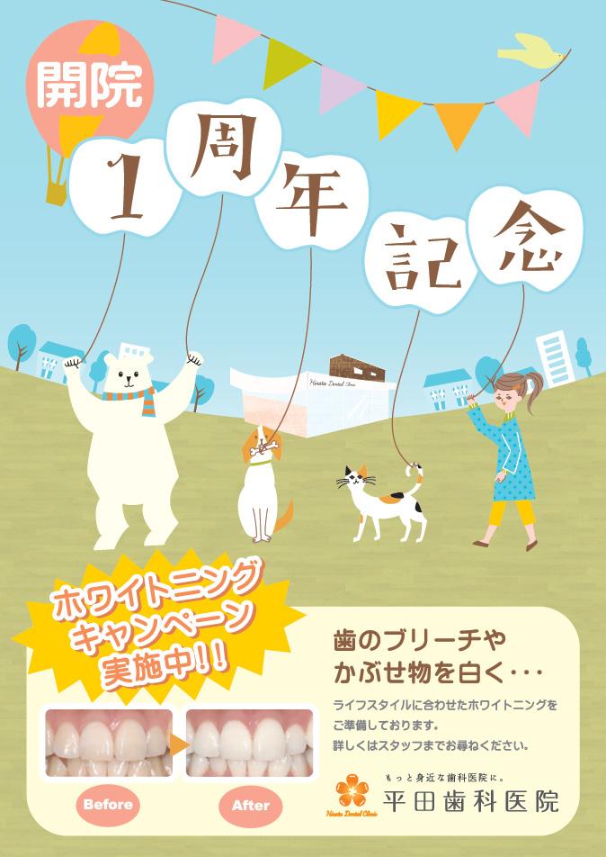 【開院1周年記念】ホワイトニングキャンペーンを実施中!